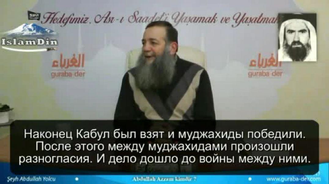 Шейх Абдуллах Йолджу: «Кто такой Абдуллах Аззам»