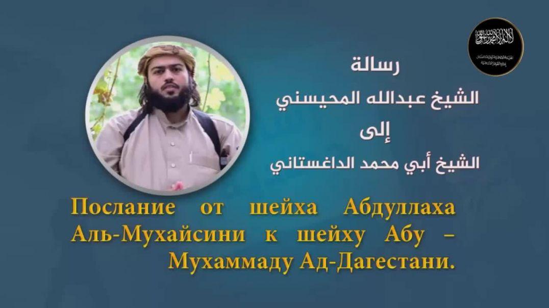 Шейх Абдуллах Аль-Мухайсини – Послание Али Абу Мухаммаду Ад-Дагестани