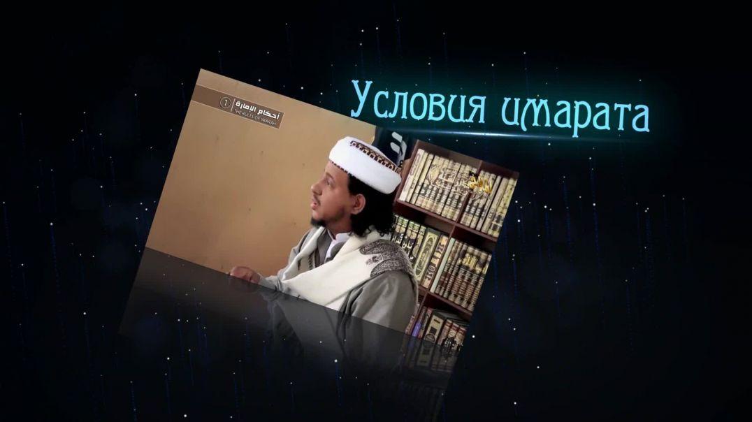Харис Ан-Назари — Ахкам аль Имара (часть 7 — Снятие халифа и выход против него)
