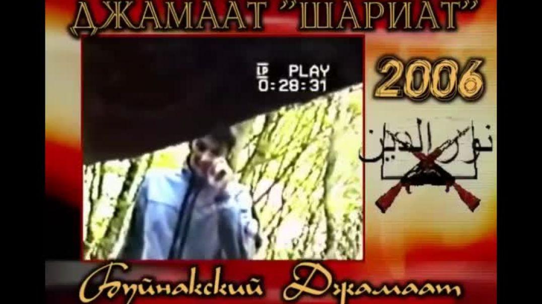 Дагестан: территория Джихада — 1999-2006 гг. – часть 2