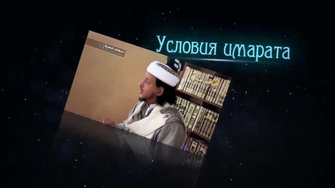 Харис Ан-Назари – Ахкам аль Имара (часть 2 – Условие халифа)