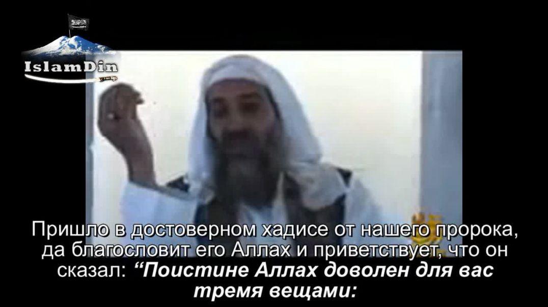 """Шейх Усама бин Ладен: """"О вопросах такфира"""""""