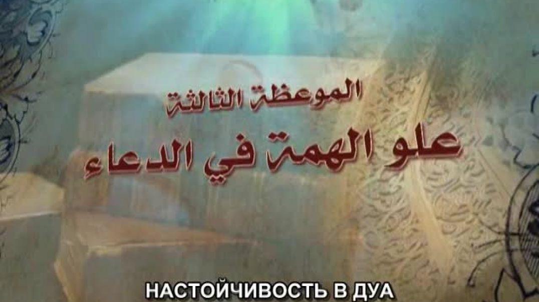 Шейх Абу Зейд аль-Хусейнан: Наставления Рамадана — Настойчивость в дуа.