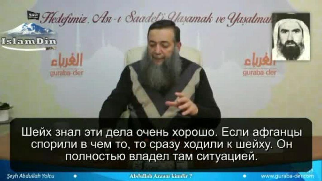 Шейх Абдуллах Йолджу  рассказывает о шейхе Абдуллах Аззаме