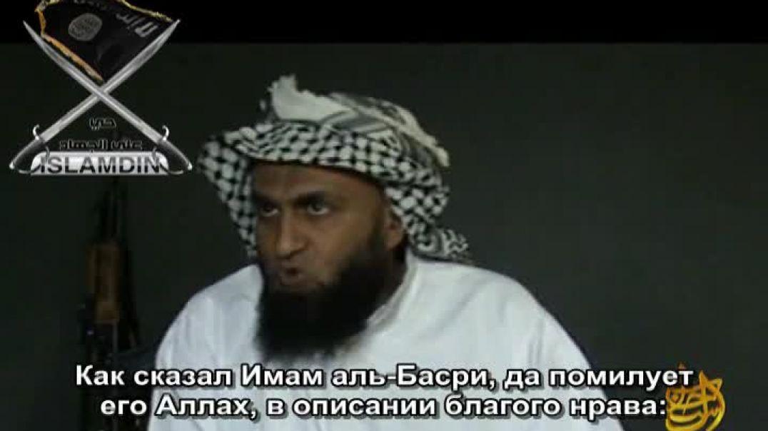 Шейх Абу Зейд аль-Хусейнан: Наставления Рамадана — Благой нрав.