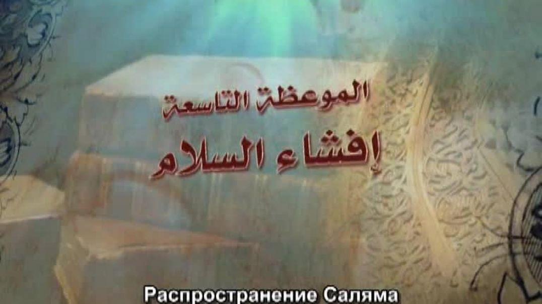 Шейх Абу Зейд аль-Хусейнан: Наставления Рамадана — Распространение саляма