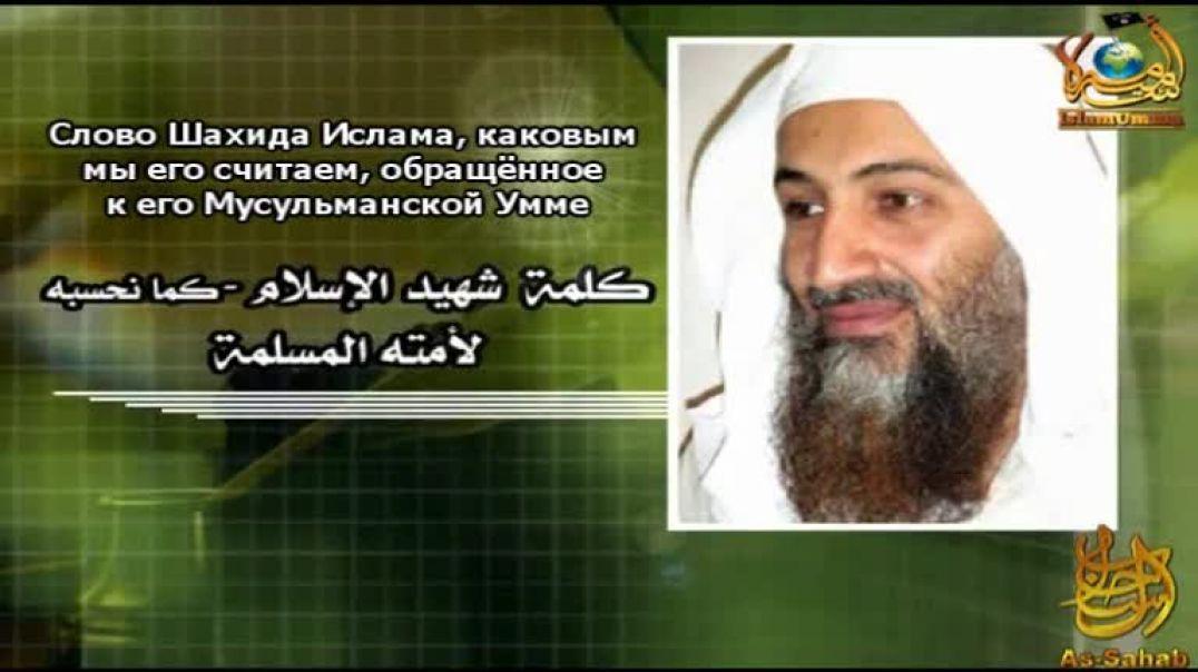 Последнее обращение Шейха-муджахида Усамы бин Ладена к Исламской Умме