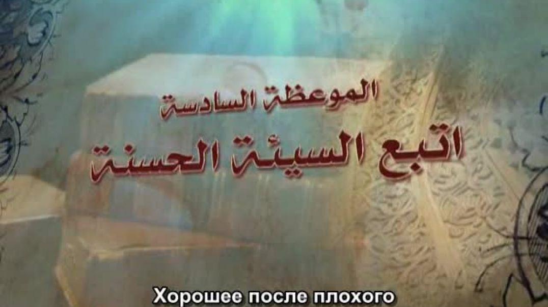 Шейх Абу Зейд аль-Хусейнан: Наставления Рамадана — Хорошее после плохого