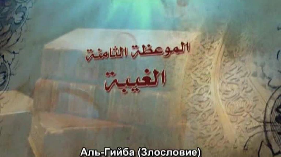 Шейх Абу Зейд аль-Хусейнан: Наставления Рамадана — аль-Гийба (Злословие)