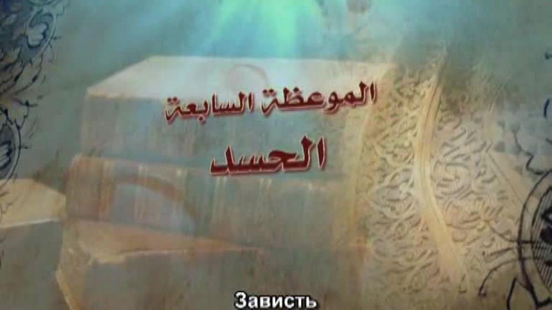 Шейх Абу Зейд аль-Хусейнан: Наставления Рамадана — Зависть