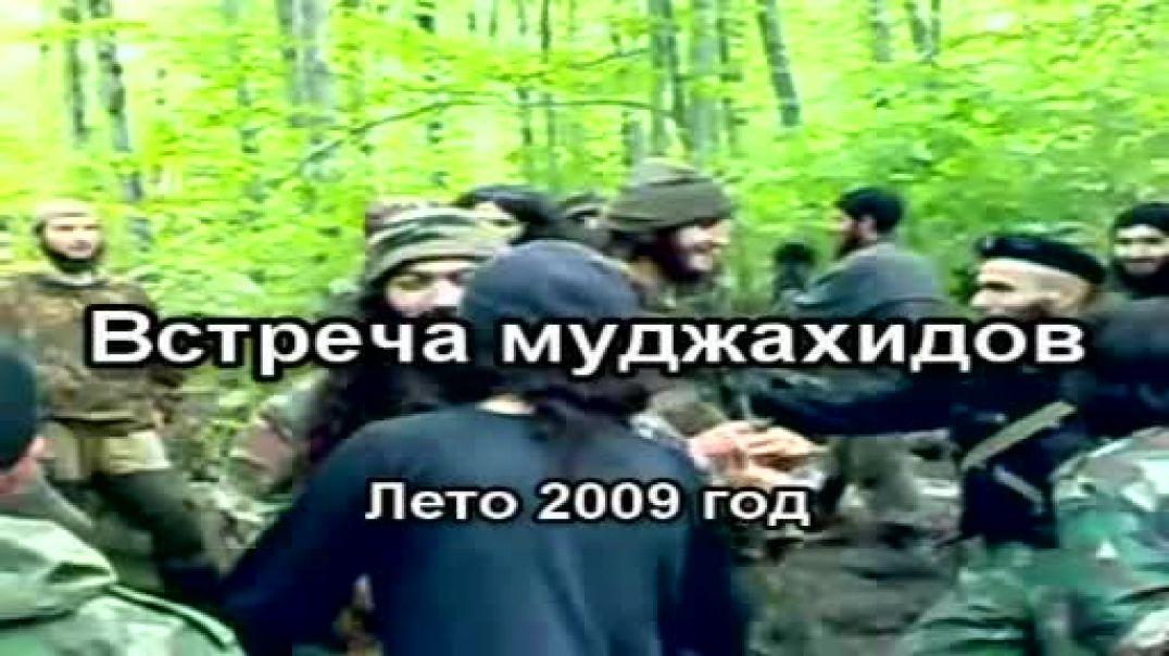 Встреча муджахидов (лето 2009 года)