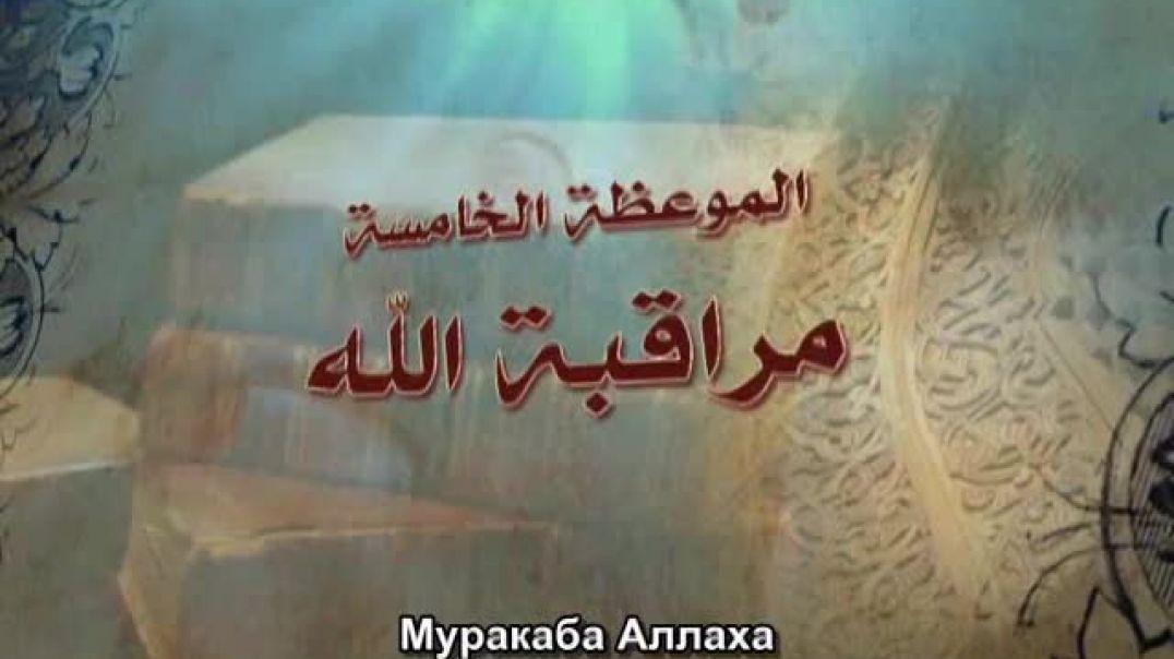 Шейх Абу Зейд аль-Хусейнан: Наставления Рамадана — Муракаба Аллаха