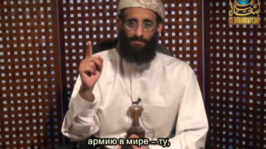 Шейх Анвар аль-Авлаки: «Вы должны разъяснять людям, а не скрывать»