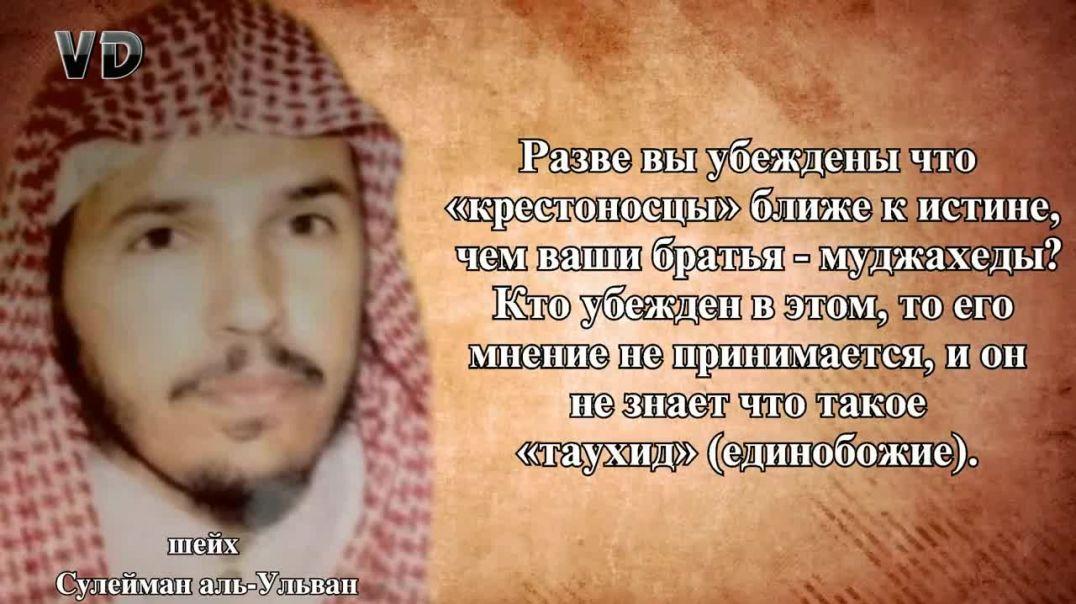 Шейх Сулейман аль-Ульван: «Когда Джихад становится фарз-айн для всех мусульман?»