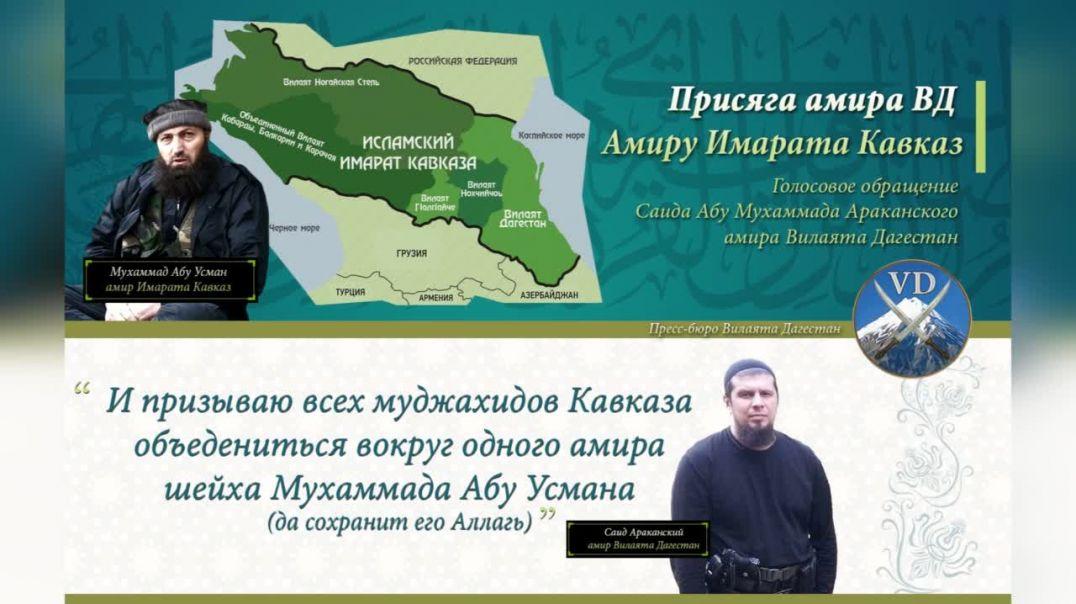 Присяга амира Вилаята Дагестан Амиру Имарата Кавказ.