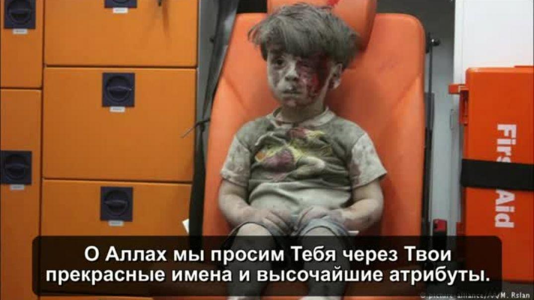 Помолись за мусульман Алеппо!