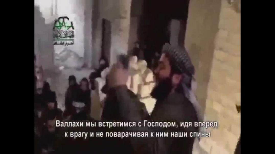 Наставление от шейха Мухайсини перед боем (назидание для группировки ИГИШ)