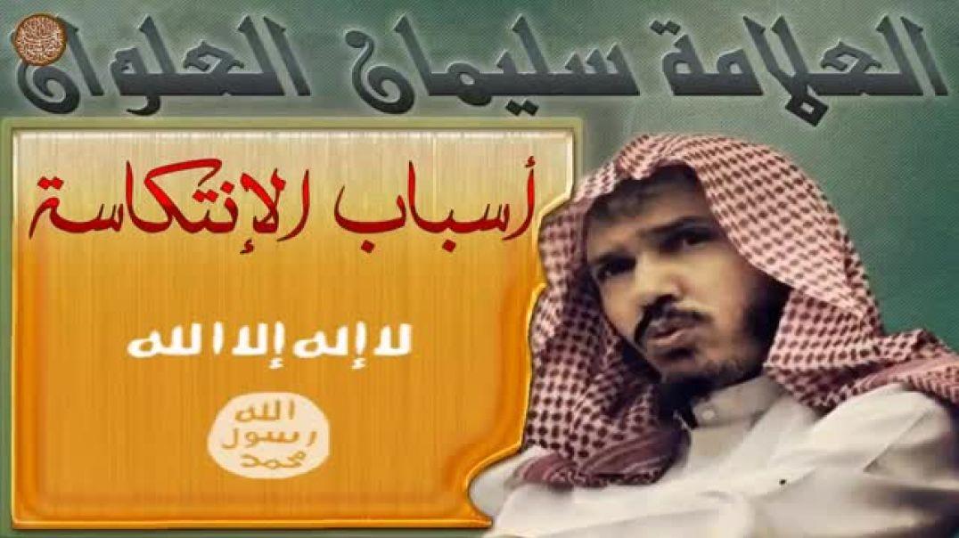 Шейх-Мухаддис Суляйман Аль-Ульван: Причины переменчивости