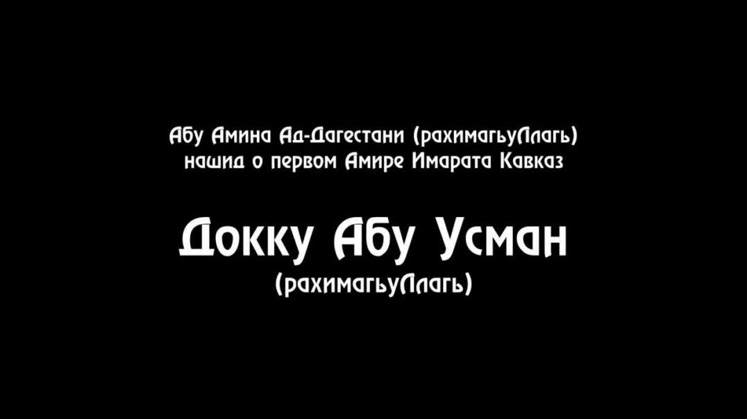 Абу Амина Ад-Дагестани (рахимагъуЛлагъ) нашид о первом амире Имарата Кавказ