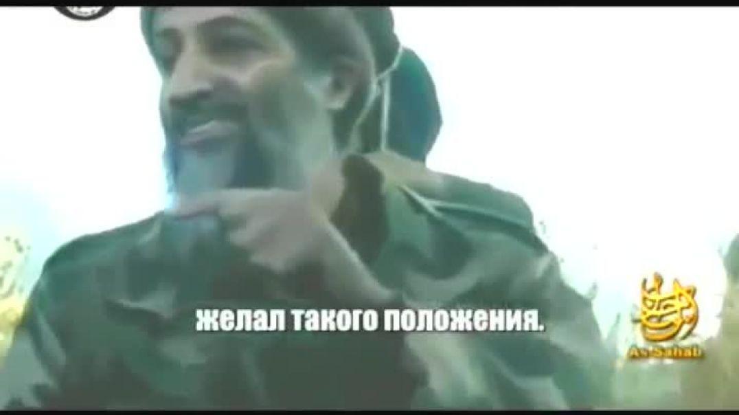 Лекция Усама бин Ладена