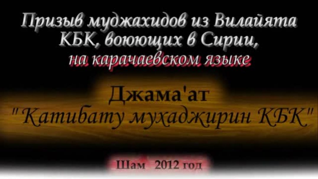 Призыв муджахидов из Вилаята КБК, воюющих в Сирии, на карачаевском языке.