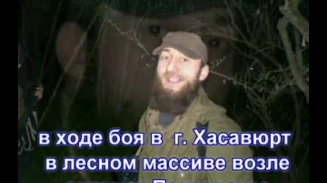 Исмаил Янгизбиев стал шахидом ин ша Аллах 13 апреля 2008 года