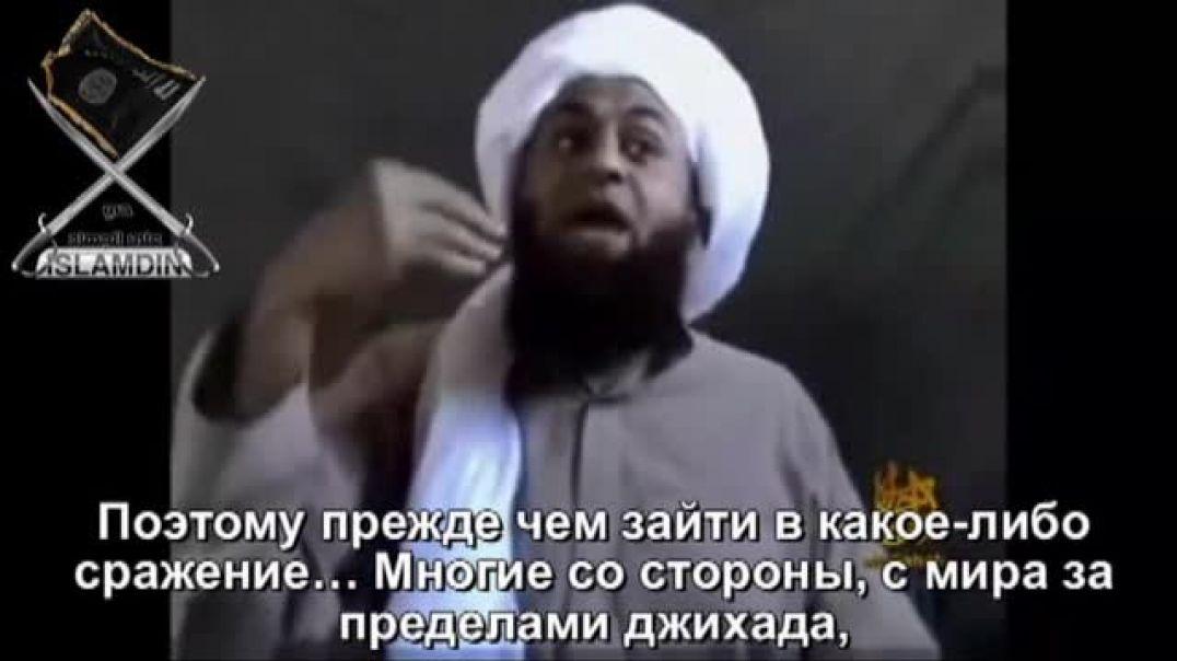 """Шейх-муджахид Халид аль-Хусейнан: """"Как принимают братьев на джихаде"""""""