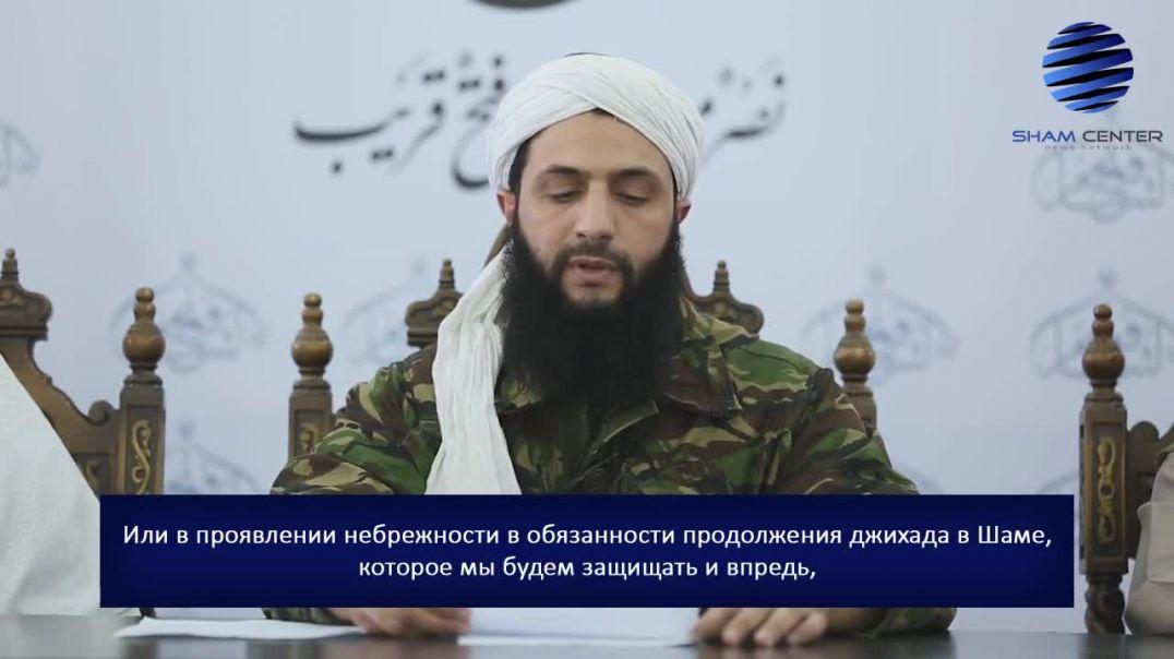 """Абу Мухаммад Джауляни: Официальное объявление о выходе из состава """"Аль-Каиды"""