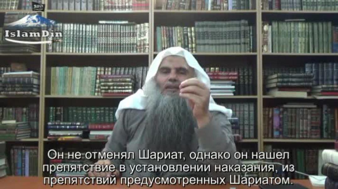 """""""Опровержение сомнительным доводам тех, кто говорит, что Умар отменил Шариат"""""""