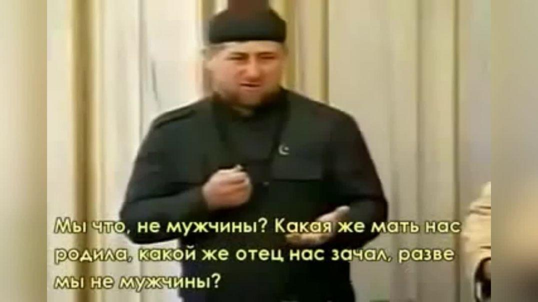 Пример искренности от Кадырова