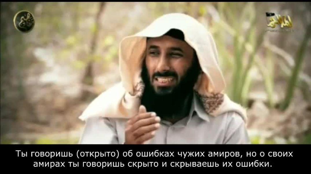 Правильное наставление братьям от шейха Абу Басыра аль-Вухейши, да помилует его Аллах