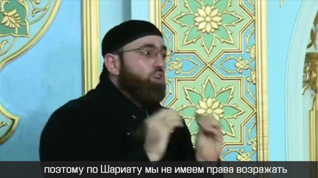 Адам Шахидов по Шариату - не имеем права возражать