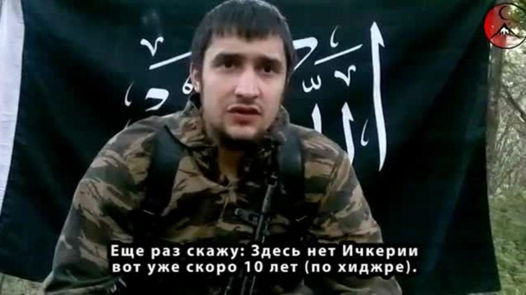 Обращение муджахида Сайд-Селима к чеченцам за рубежом.