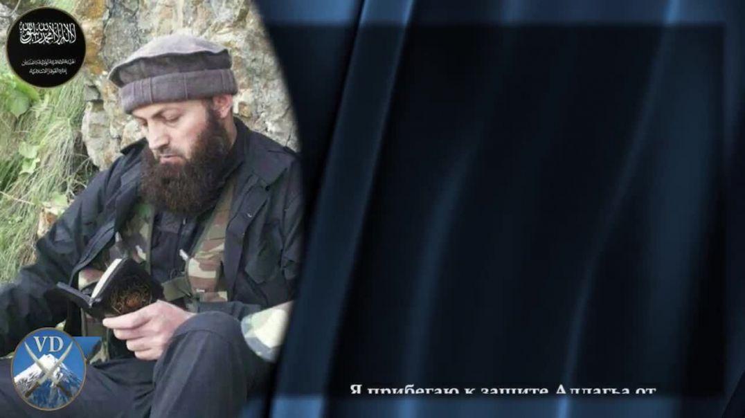 Обращение в связи с шахадой амира Имарата Кавказ Али Абу Мухаммада