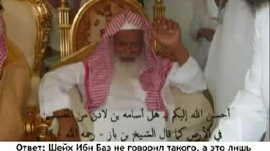 Шейх Ибн Джибрин - о Усаме Бин Ладене