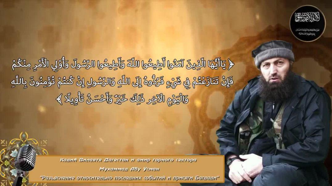 Разъяснение относительно последних событий и присяги Багдади.