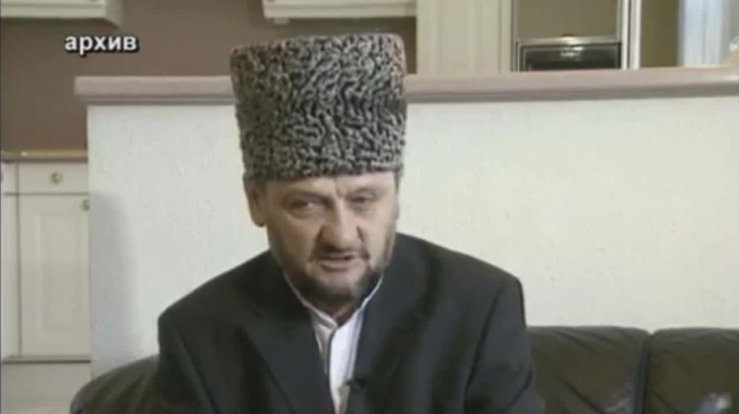 Ахмат Кадыров никогда не верил в победу