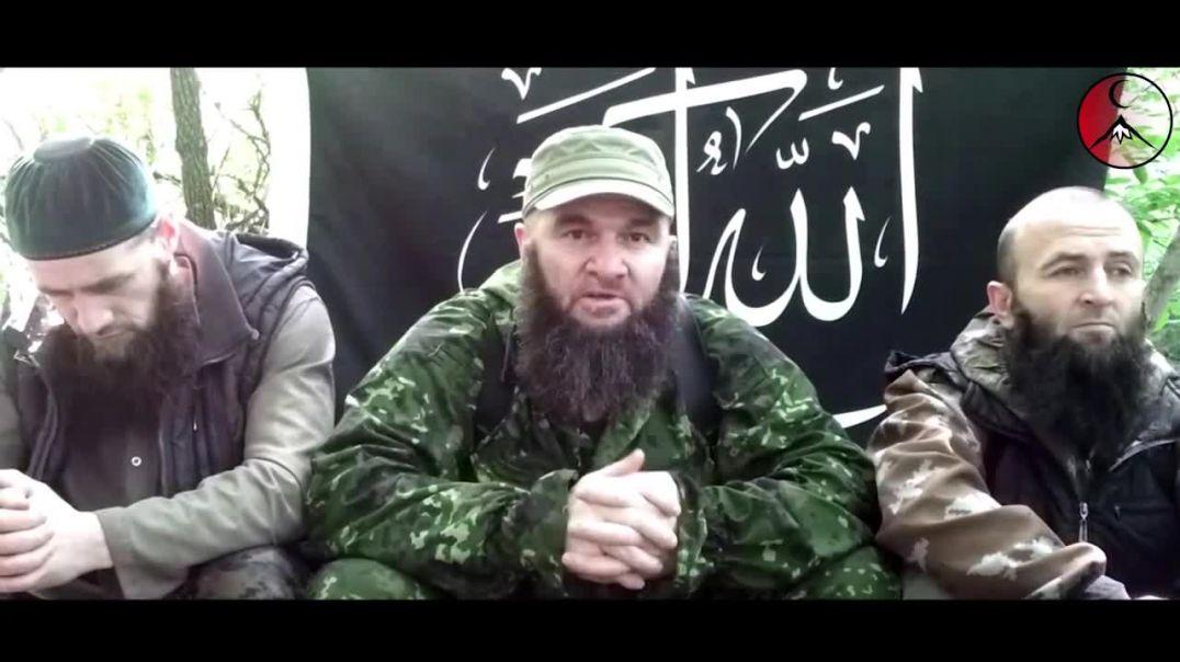 Докку Абу Усман отменил мораторий на операции в России, призвал отвечать ударом на удар и не...