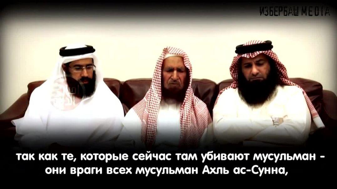"""""""Обязательность джихада в Сирии имуществом и душами"""""""