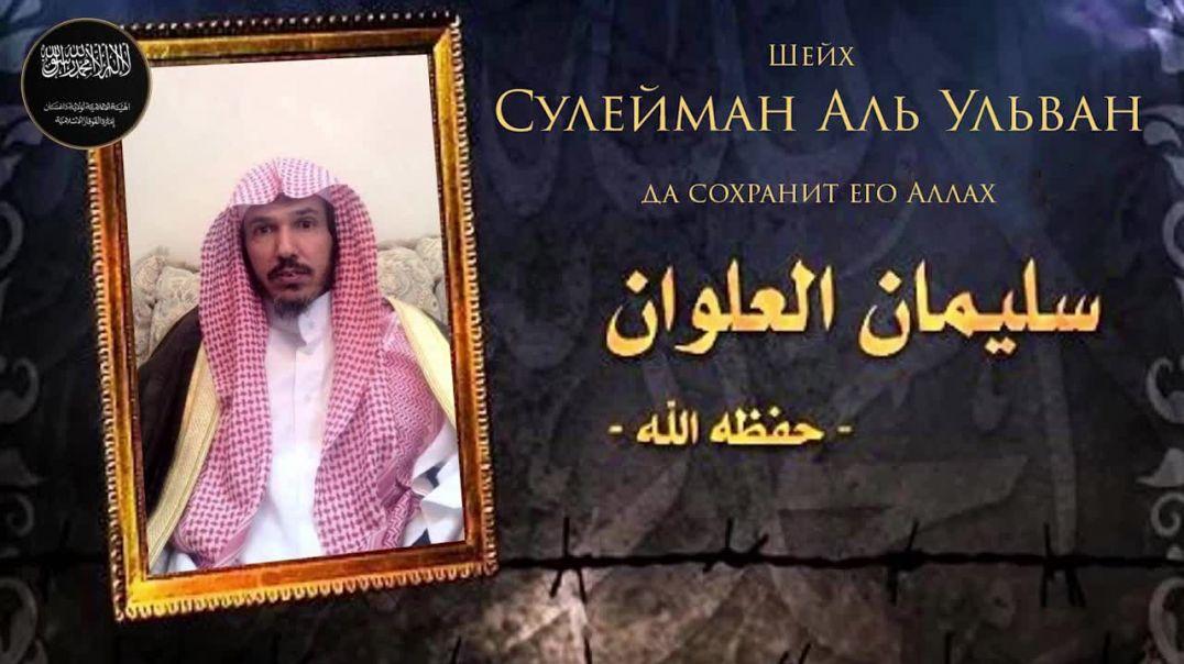 Шейх Сулейман Аль Ульван: Победа непременно придет.