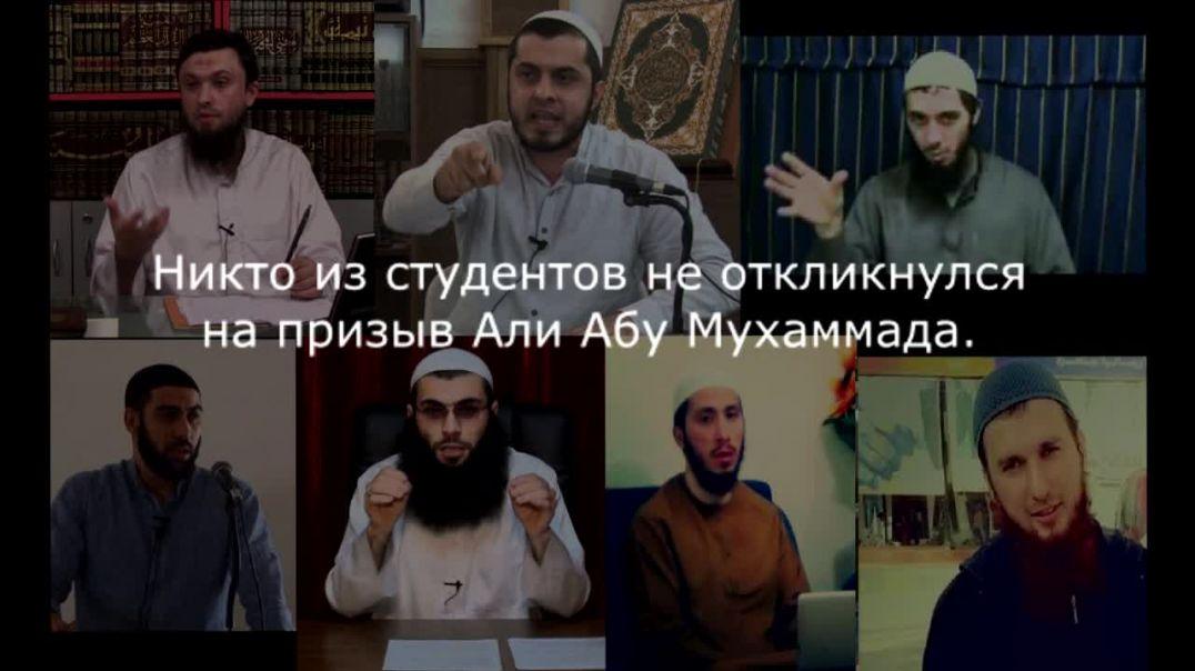 Имарат Кавказ и студенты проигнорировшие призыв на Джихад