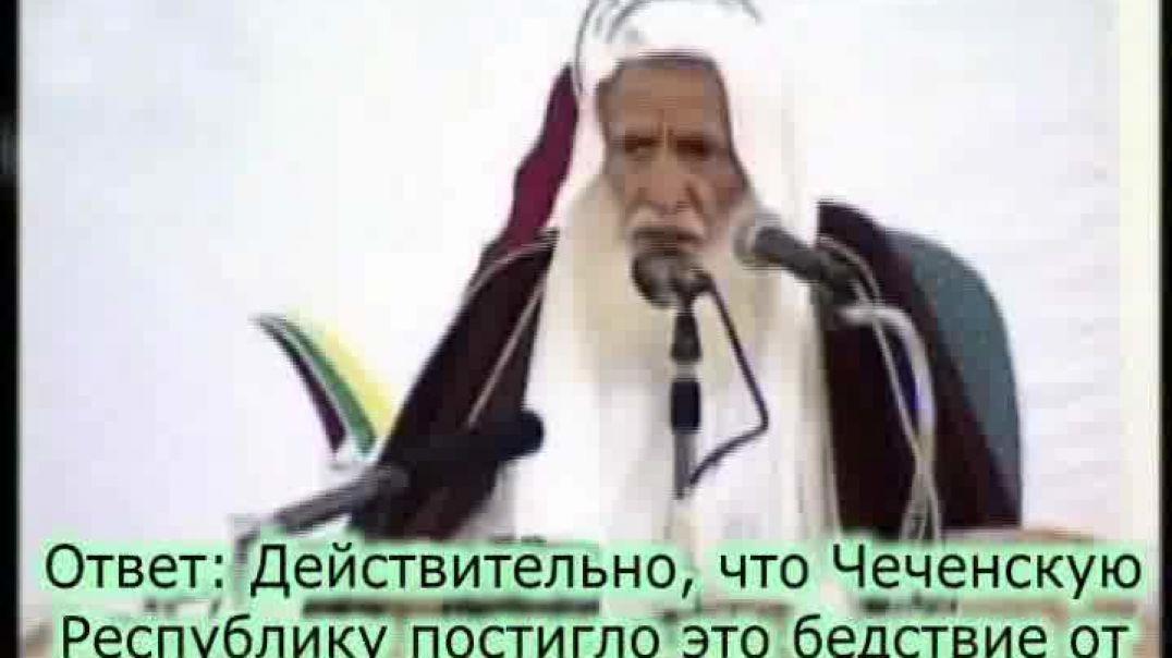 Фатва Шейха Мухаммада бин Солиха Ал-Усаймина