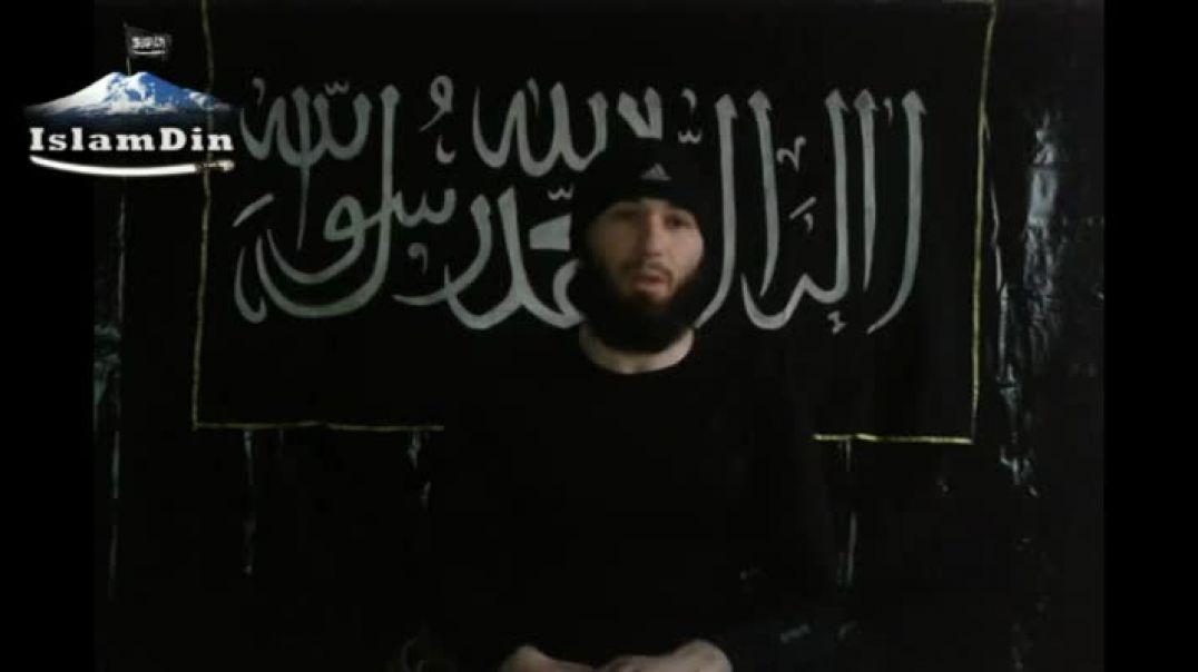 Напоминание мусульманам от Амира Вилаята КБК Салима. Имарат Кавказ 2015 год.