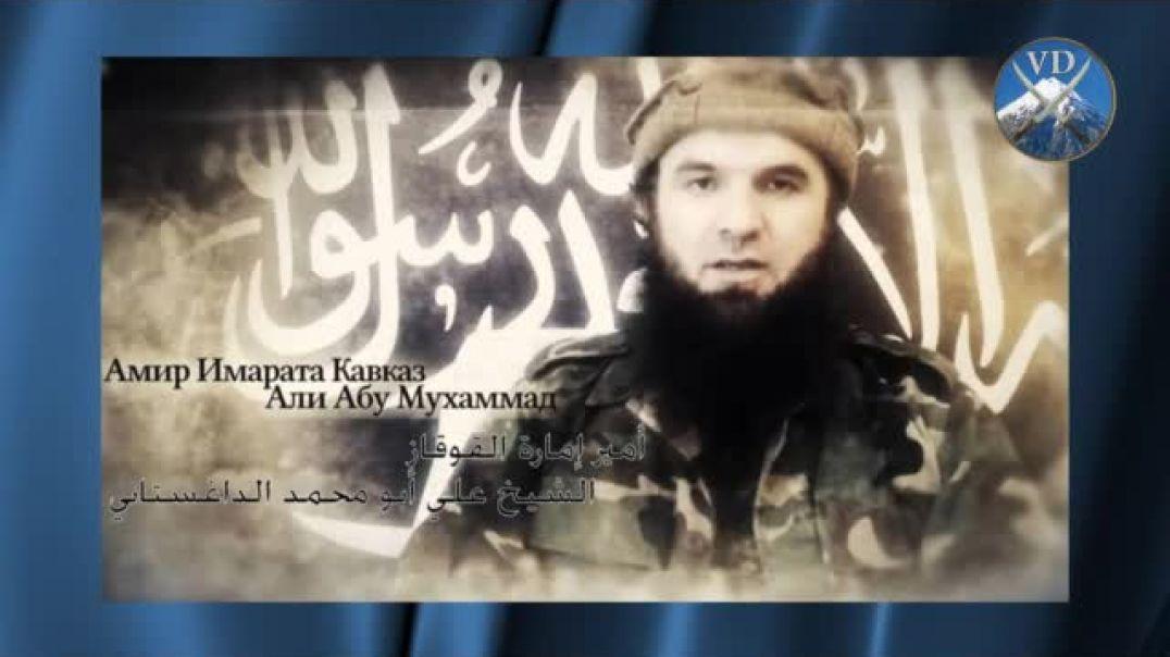 Амир Имарата Кавказ Али Абу Мухаммад - Автобиография