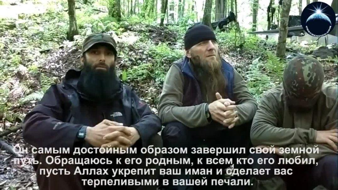 Обращение командования Вилаята Нохчийчоь к братьям, сестрам и близким по поводу шахады Абу Усмана