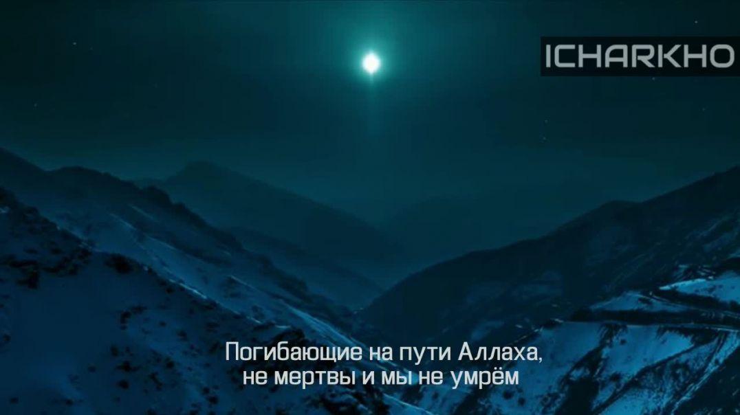 Муджахиды в окружении. Прощальный разговор между муджахидами. Кавказ. 2002 г.