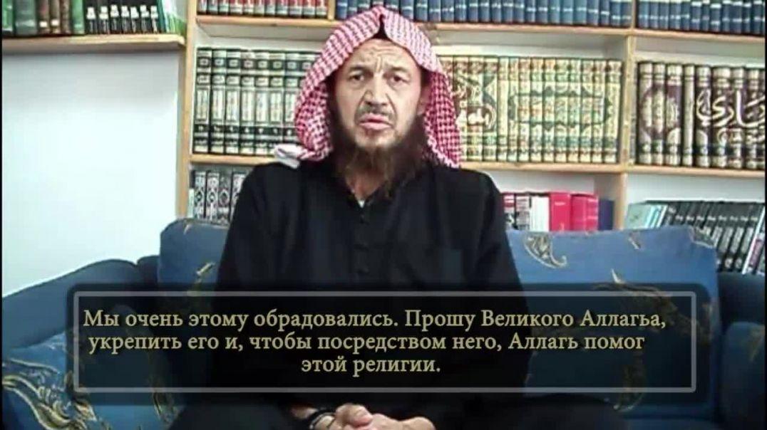 Обращение Шейха Аль-Макдиси к муджахидам Кавказа. Шаабан / 1435