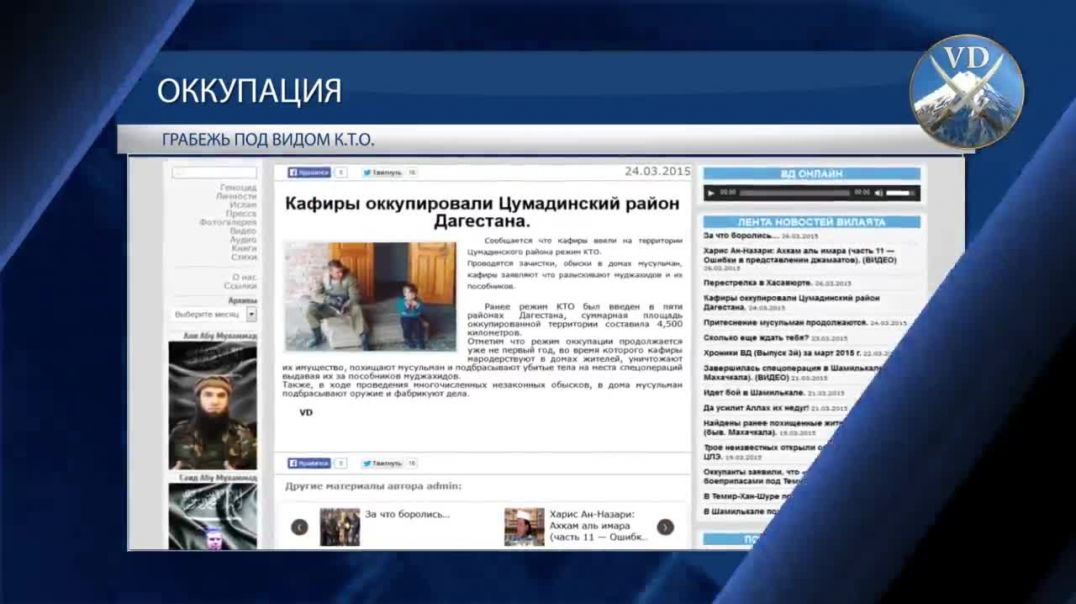 Хроники Вилаята Дагестан - 4-й выпуск