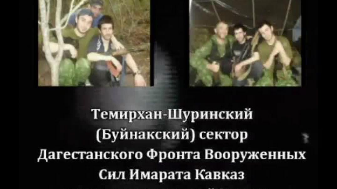 """Буйнакский сектор Дагестанского Фронта Вооруженных Сил ИК Позразделение """"СейфуЛлах"""""""