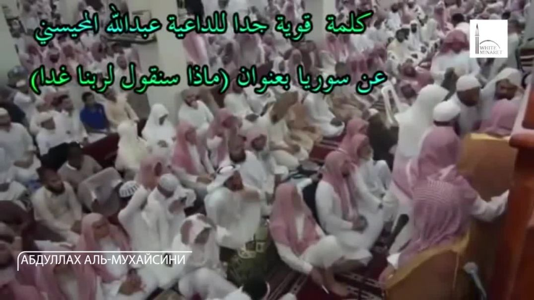 Шейх Абдуллах Аль-Мухайсини - Помогите Сирии